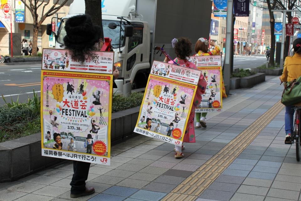 NEOチンドン☆チロル堂@「福岡春祭」大道芸フェスティバル1日目