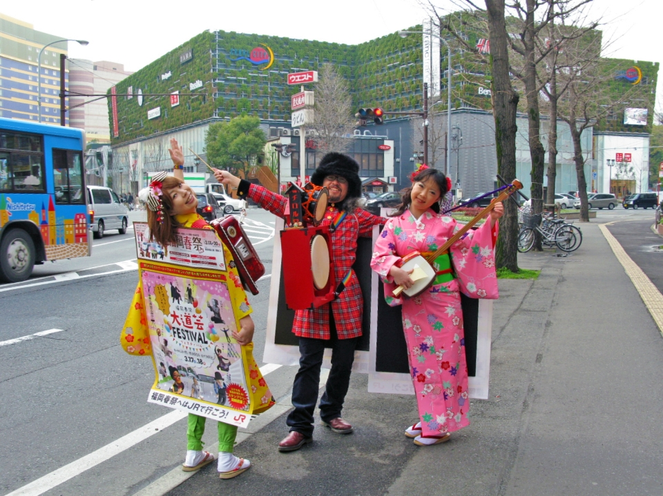 NEOチンドン☆チロル堂@「福岡春祭」大道芸フェスティバル2日目