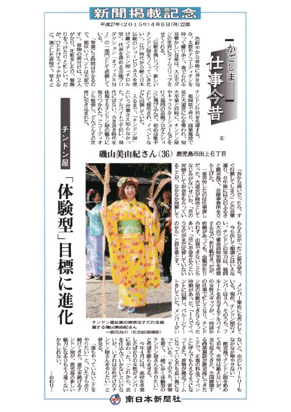 NEOチンドン☆チロル堂@南日本新聞