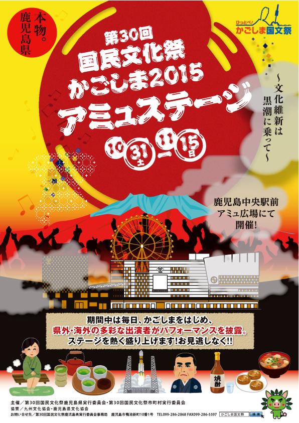 【出演情報】NEOチンドン☆チロル堂@第30回国民文化祭かごしま2015アミュステージ
