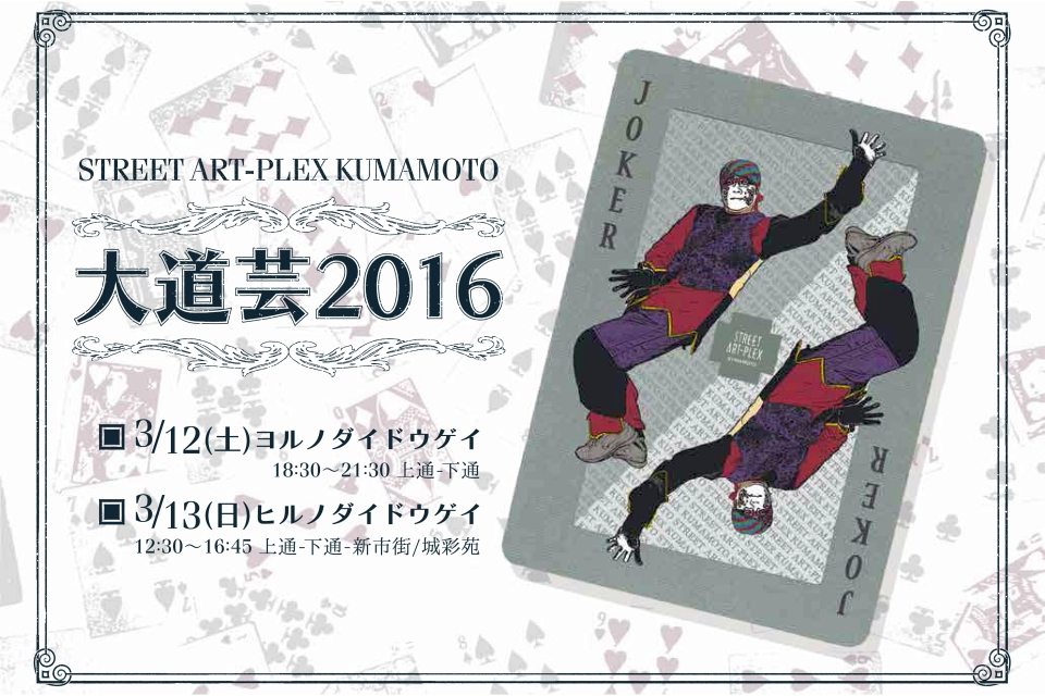 【出演告知】STREET ART-PLEX KUMAMOTO 大道芸2016