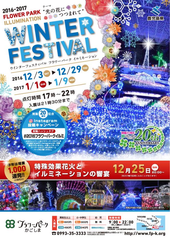 【出演告知】ウィンターフェスティバル フラワーパーク イルミネーション