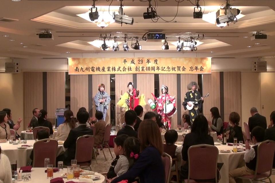 NEOチンドン☆チロル堂@平成29年度 南九州電機産業株式会社 創業40周年記念祝賀会 忘年会