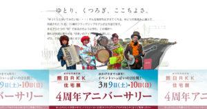 出演告知 熊日RKK住宅展 4周年 アニバーサリー
