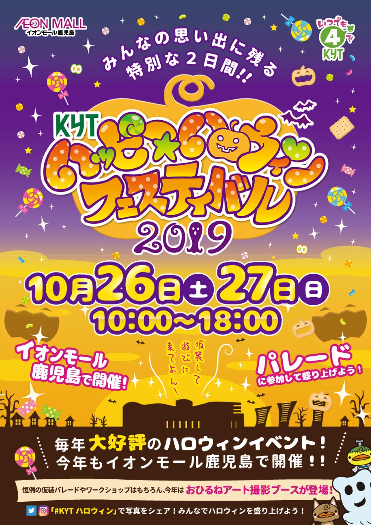 KYTハッピーハロウィンフェスティバル2019