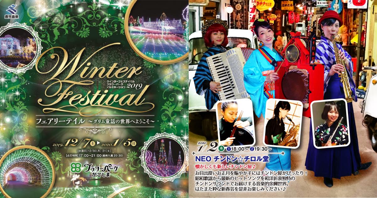NEOチンドン☆チロル堂@ウィンターフェスティバル フラワーパークイルミネーション
