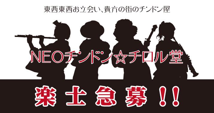 【急募】楽士募集のお知らせ