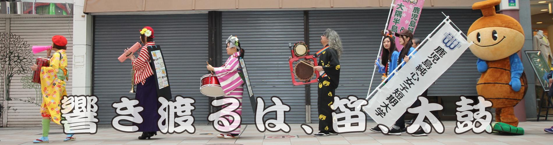 響き渡るは、笛、太鼓